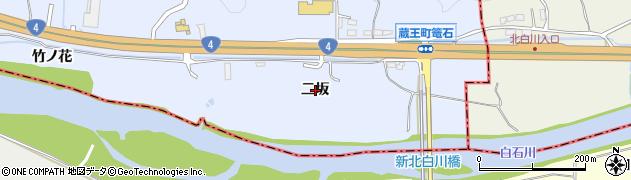 宮城県蔵王町(刈田郡)宮(二坂)周辺の地図