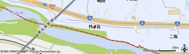 宮城県蔵王町(刈田郡)宮(竹ノ花)周辺の地図