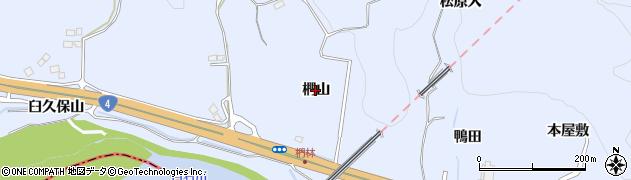 宮城県蔵王町(刈田郡)宮(椚山)周辺の地図