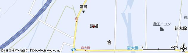 宮城県蔵王町(刈田郡)宮(馬場)周辺の地図