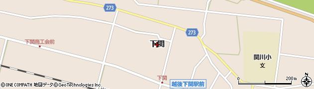 新潟県関川村(岩船郡)下関周辺の地図