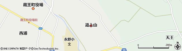 宮城県蔵王町(刈田郡)円田(道上山)周辺の地図