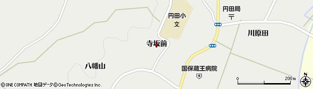宮城県蔵王町(刈田郡)円田(寺坂前)周辺の地図