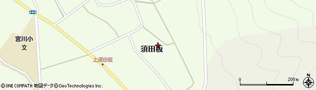 山形県上山市須田板84周辺の地図