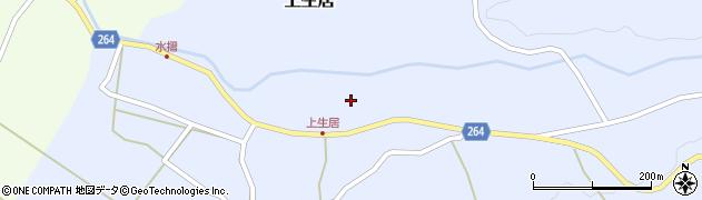 山形県上山市上生居29周辺の地図