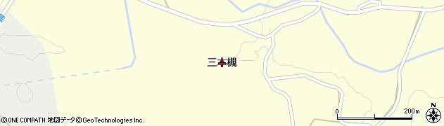 宮城県蔵王町(刈田郡)平沢(三本槻)周辺の地図