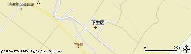 山形県上山市下生居128周辺の地図