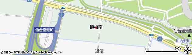 宮城県名取市植松(南)周辺の地図
