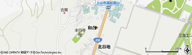 山形県上山市高松和合229周辺の地図