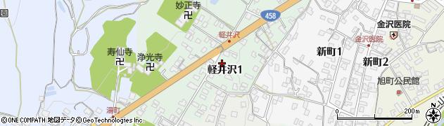 山形県上山市軽井沢1丁目周辺の地図