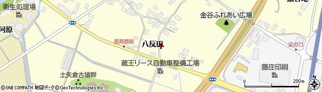 山形県上山市金谷八反田399周辺の地図