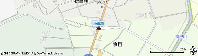 松喜和周辺の地図