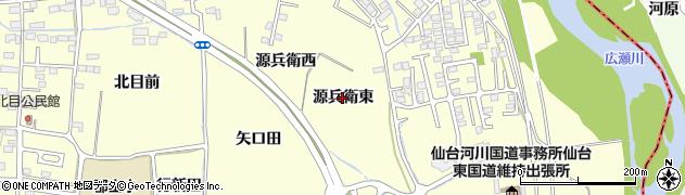 宮城県仙台市太白区郡山(源兵衛東)周辺の地図