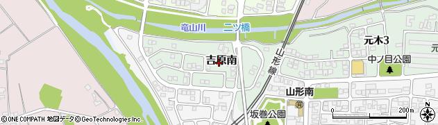山形県山形市吉原南周辺の地図