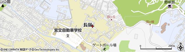 宮城県仙台市太白区長嶺周辺の地図