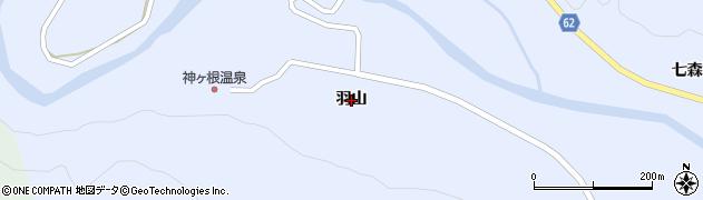 宮城県仙台市太白区秋保町境野(羽山)周辺の地図