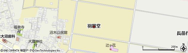 山形県山形市羽黒堂周辺の地図