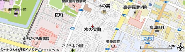 山形県山形市木の実町周辺の地図