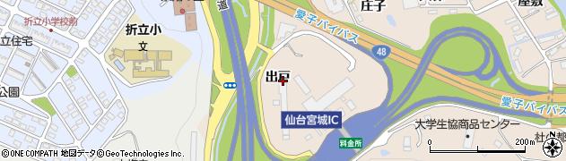 宮城県仙台市青葉区郷六(出戸)周辺の地図