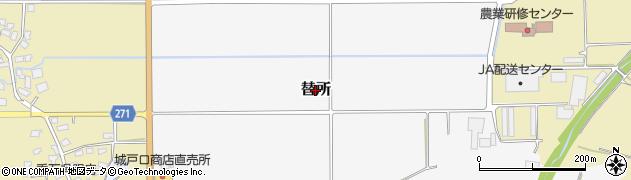 山形県山形市替所周辺の地図