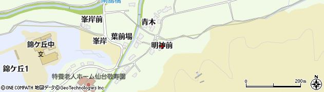 宮城県仙台市青葉区下愛子(明神前)周辺の地図