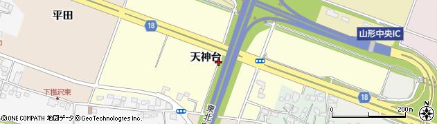 山形県山形市天神台周辺の地図