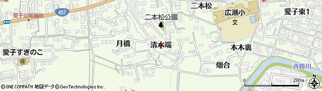宮城県仙台市青葉区下愛子(清水端)周辺の地図