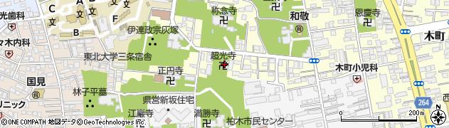 超光寺周辺の地図