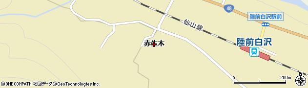 宮城県仙台市青葉区上愛子(赤生木)周辺の地図