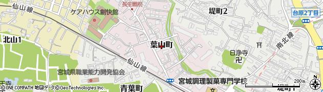 宮城県仙台市青葉区葉山町周辺の地図