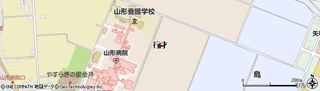 山形県山形市行才周辺の地図