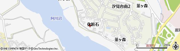 宮城県宮城郡七ヶ浜町菖蒲田浜化粧石周辺の地図
