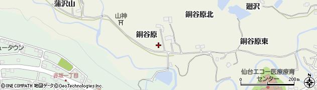 宮城県仙台市青葉区芋沢(銅谷原)周辺の地図