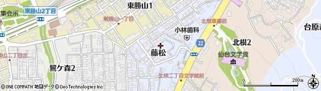 宮城県仙台市青葉区藤松周辺の地図