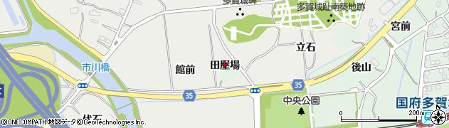 宮城県多賀城市浮島田屋場周辺の地図