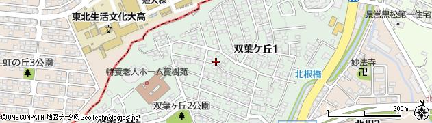 宮城県仙台市青葉区双葉ケ丘周辺の地図