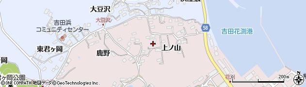 宮城県宮城郡七ヶ浜町花渕浜上ノ山周辺の地図