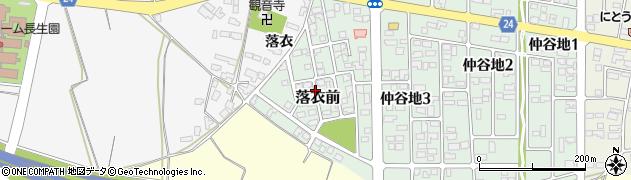 山形県寒河江市落衣前周辺の地図