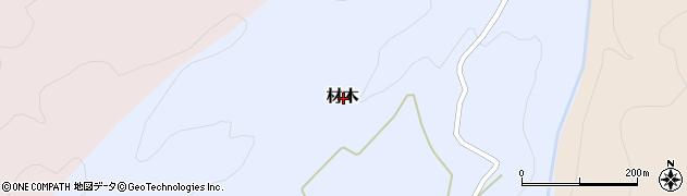 山形県西村山郡大江町材木周辺の地図