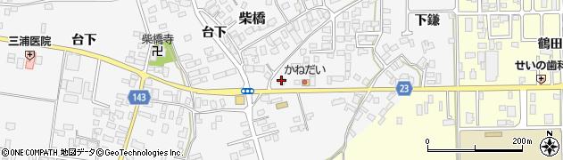 山形県寒河江市柴橋969周辺の地図