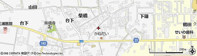 山形県寒河江市柴橋988周辺の地図