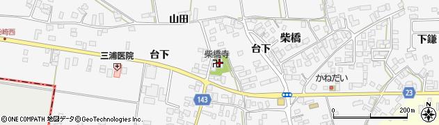 山形県寒河江市柴橋760周辺の地図