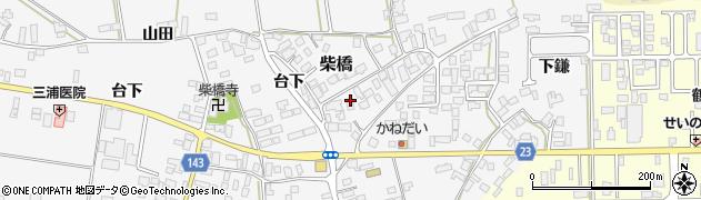 山形県寒河江市柴橋289周辺の地図