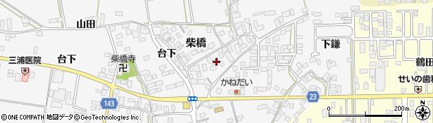 山形県寒河江市柴橋283周辺の地図