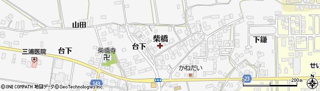 山形県寒河江市柴橋297周辺の地図