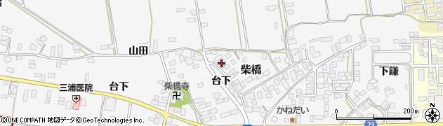 山形県寒河江市柴橋306周辺の地図