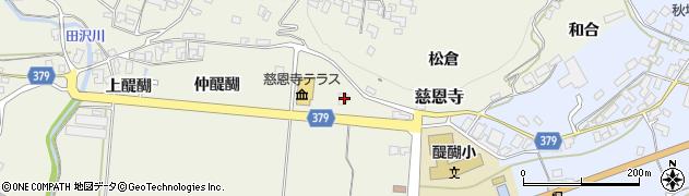 山形県寒河江市慈恩寺1179周辺の地図