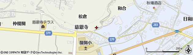 山形県寒河江市慈恩寺232周辺の地図