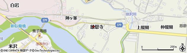 山形県寒河江市慈恩寺24周辺の地図