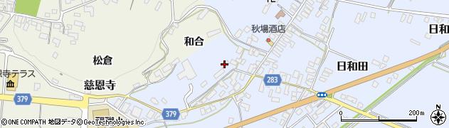 山形県寒河江市日和田484周辺の地図